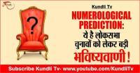 Numerological prediction: ये है लोकसभा चुनावों को लेकर बड़ी भविष्यवाणी!