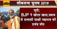 यूपी: BJP ने खोला खाता, उन्नाव से प्रत्याशी साक्षी महाराज की प्रचंड जीत