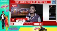 Surat Incident: मृतकों के लिए बच्चों की Shanti Sabha