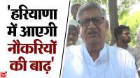 आचार संहिता खत्म होते ही Haryana में आएगी नौकरियों की बाढ़ः Jangra