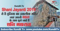 Shani Jayanti 2019: ये है दुनिया का इकलौता मंदिर जहां अपनी बहन के साथ पूजे जाते हैं शनि महाराज