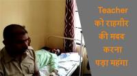 Fatehpur में राहगीर की मदद करना पड़ा महंगा, Teacher के कपड़े उतरवाकर की Hockey से पिटाई