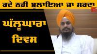 Ghallughara दिवस पर जत्थेदार साहिब की तरफ से Sikhs को संदेश