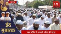 कानपुर में गले मिलकर एक दूसरे को दी ईद की मुबारकबाद, मांगी अमन चैन की दुआ