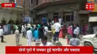 ईद की नमाज के बाद दो गुटों में जमकर हुई मारपीट और पथराव, एक दर्जन लोग घायल