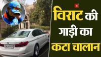 टीम इंडिया के कप्तान विराट कोहली की गाड़ी का कटा गुरूग्राम में चालान