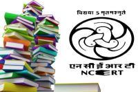 एनसीईआरटी की किताबों से पाई सफलता: भाविक बंसल