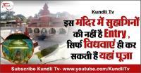 इस मंदिर में सुहागिनों की नहीं है Entry, सिर्फ विधवाएं ही कर सकती हैं यहां पूजा