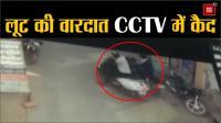 मेन बाजार में सरेआम युवक से लूट की वारदात, CCTV में कैद हुई आरोपियों की तस्वीरें