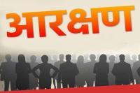 खुशखबरी: कमलनाथ सरकार गरीब सवर्णों को देगी आरक्षण