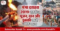गंगा दशहरा 2019ः इस दिन पूजन, दान और डुबकी का है खास महत्व