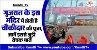 गुजरात के इस मंदिर में होती है चौकीदार की पूजा, जानें इससे जुड़ी रोचक बातें
