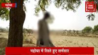 रिश्ते हुए शर्मसार:  कलयुगी बेटों से तंग आकर बेबस पिता ने लगाई फांसी