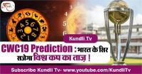 CWC19 Prediction: भारत के सिर सजेगा विश्व कप का ताज़ !