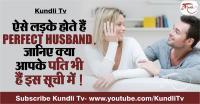 ऐसे लड़के PERFECT HUSBAND, जानिए क्या आपके पति भी हैं इस सूची में !