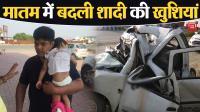 दर्दनाक सड़क हादसे में एक ही परिवार की दो महिलाओं समेत 3 की मौत, 2 घायल