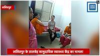 सरकारी अस्पताल में हो रही है वसूली, रिश्वत लेते हुए नर्स का वीडियो आया सामने
