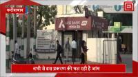 Faridabad पहुंची किडनी कांड की आंच, फोर्टिस की Coordinator गिरफ्तार