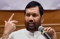 रामविलास पासवान की LJP में दो फाड़, राष्ट्रीय महासचिव सहित पार्टी के कई समर्थकों ने दिया इस्तीफा