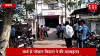 कर्ज से परेशान किसान ने की आत्महत्या, बैंक से नोटिस आने पर था परेशान
