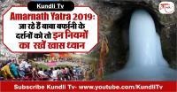 Amarnath Yatra 2019: जा रह हैं बाबा बर्फानी के दर्शनों को तो इन रखें नियमों का खास ध्यान