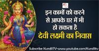 इन कामों को करने से आपके घर में भी हो सकता है देवी लक्ष्मी का निवास