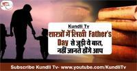 शास्त्रों में लिखी Father's Day से जुड़ी ये बात, नहीं जानते होंगे आप