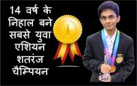 भारत के निहाल सरीन नें रचा इतिहास बने एशियन ब्लिट्ज़ चैम्पियन
