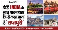ये हैं INDIA के सात पावन शहर जिन्हें कहा जाता है ''सप्तपुरी''