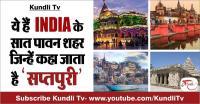 ये हैं INDIA के सात पावन शहर जिन्हें कहा जाता है 'सप्तपुरी'