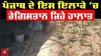 Punjab के चंगर इलाके में बूँद बूँद को तरसे लोग