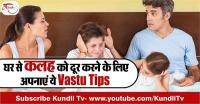 घर से कलह को दूर करने के लिए अपनाएं ये Vastu Tips