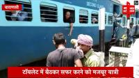 मुंबई जा रही ट्रेनों में भारी भीड़: टॉयलेट में बैठकर सफर करने को मजबूर यात्री