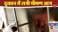 मोबाइल दुकान में लगी भयानक आग, लाखों रूपये का सामान जलकर खाक