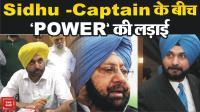 Sidhu -Captain के बीच ''POWER'' की लड़ाई -भगवंत