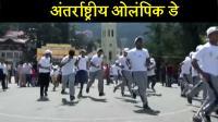 अंतर्राष्ट्रीय ओलंपिक डे: शिमला में दौड़े 600 युवा, दिया नशामुक्ति का संदेश