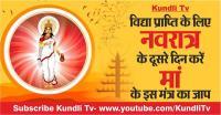 Kundli Tv- विद्या प्राप्ति के लिए नवरात्र के दूसरे दिन करें मां के इस मंत्र का जाप