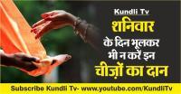 Kundli Tv- शनिवार के दिन भूलकर भी न करें इन चीज़ों का दान