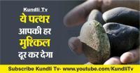 Kundli Tv- ये पत्थर आपकी हर मुश्किल को दूर कर देगा