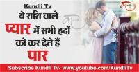 Kundli Tv- ये राशि वाले प्यार में सभी हदों को कर देते हैं पार