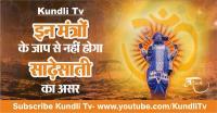 Kundli Tv- इन मंत्रों के जाप से नहीं होगा साढ़ेसाती का असर
