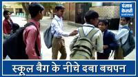 सरकारी स्कूल उड़ा रहे नियमों की धज्जियां, भारी बैगों के नीचे दबा बचपन