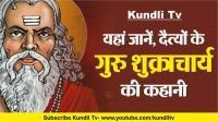 Kundli Tv- यहां जानें, दैत्यों के गुरु शुक्राचार्य की कहानी