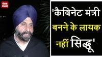 Captain के बारे में Sidhu के बयान से राजनीति में बवाल, निशाने पर Rahul