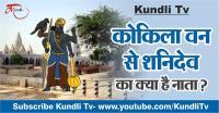 Kundli tv- कोकिला वन से शनिदेव का क्या है नाता