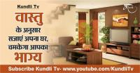 Kundli Tv- वास्तु के अनुसार सजाएं अपना घर, चमकेगा आपका भाग्य