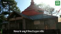 संकट मोचन मंदिर में विराजमान हैं हनुमान, यहां होती है संतान सुख की प्राप्ति