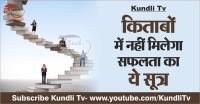 Kundli Tv- किताबों में नहीं मिलेगा सफलता का ये सूत्र