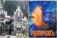 नैनीताल HC का फैसला- फिल्म ''केदारनाथ'' पर रोक लगाने की याचिका को किया खारिज