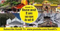 Kundli Tv- कितना जानते हैं आप चार धाम के बारे में